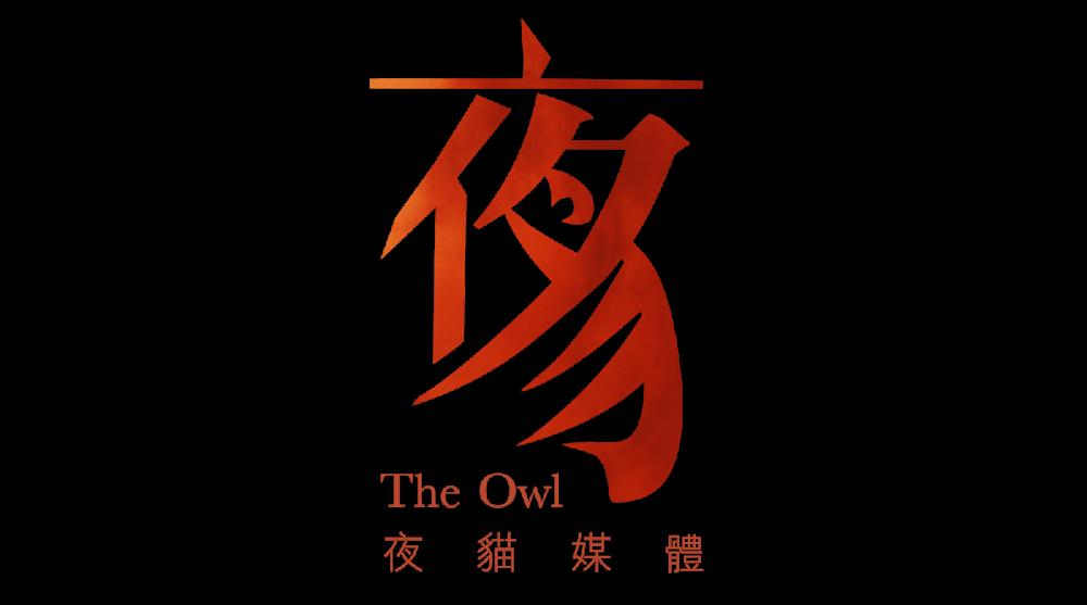 夜貓-TheOwl